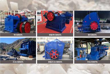 【方解石破碎机】 - 方解石破碎机以及生产厂家