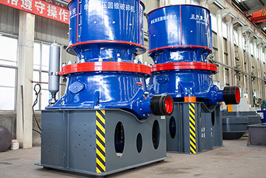 制沙机设备厂家介绍高效单缸圆锥式破碎机对矿山机械市场的意义